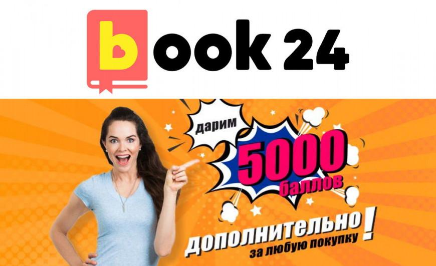 Book24 и Clever – актуальные акции на книги в известных интернет-магазинах