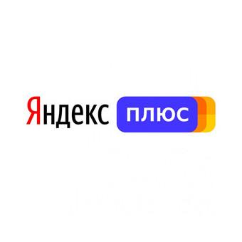 Яндекс плюс 90 дней
