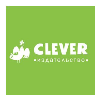Издательство Clever - чёрная пятница, скидки до 90%